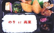 のり・高菜