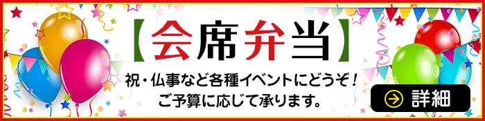 kaiseki_banner